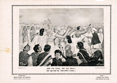 Fig. 9. <em>30th January 1948</em>, lithograph based on work by Prabhu Dayal, published by Shyam Sundar Lal Agrawal, Kanpur, 1948<br />Image courtesy Priya Paul Collection@TasveerGhar, New Delhi