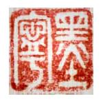 Chop Stamp